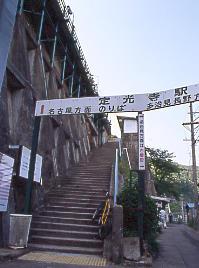 JR東海・中央本線(中央西線)・定光寺駅ホームへの長い上り階段