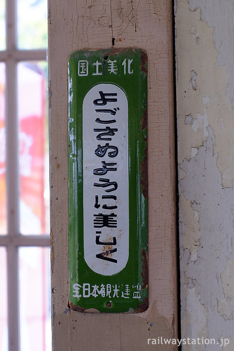 上信電鉄・上州一ノ宮駅「よごさぬように美しく」のホーロー看板