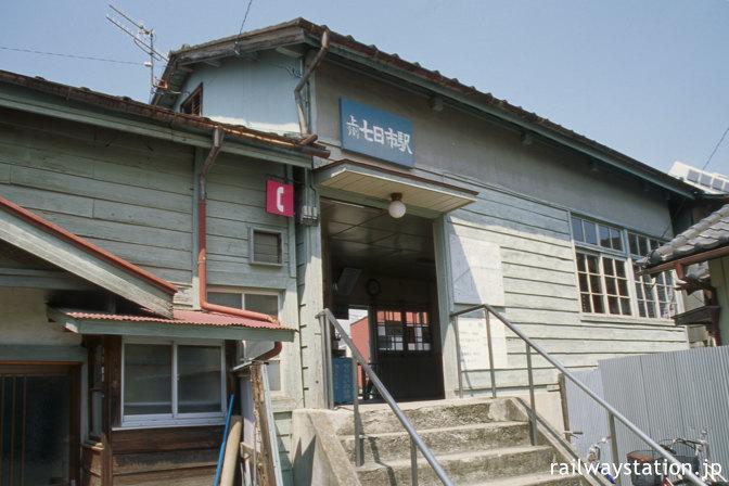 上信電鉄・上州七日市駅の木造駅舎