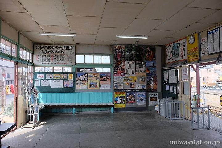 上信電鉄・吉井駅の木造駅舎、待合室と改札口