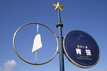JR青笹駅、エスペラント語の愛称が入った釜石線仕様の駅名標