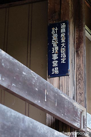 飯山線・越後岩沢駅、「計量管理事業場」のホーロー看板