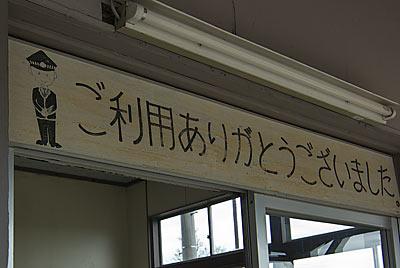 JR東日本・五能線・藤崎駅、無人駅の駅員さんのイラスト