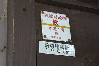 JR五能線・藤崎駅本屋の建物財産標と許容積雪量160cmの表記