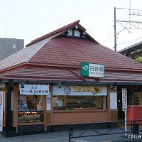 日野駅(JR東日本・中央本線)~多摩の農家を模した古民家風駅舎~