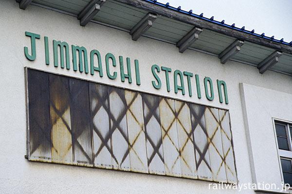 山形県東根市、奥羽本線・神町駅の駅舎、ローマ字の駅名表記