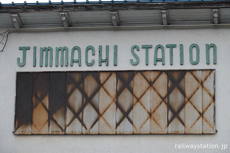 奥羽本線、3年前に取り壊された神町駅駅舎