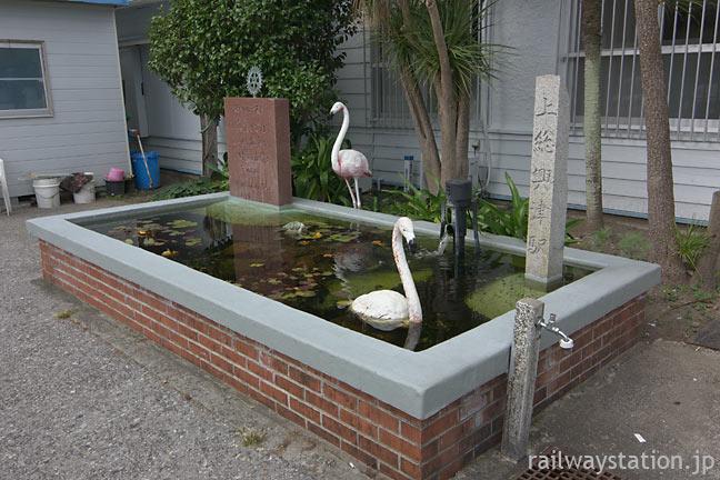 JR東日本・外房線・上総興津駅、フラミンゴのいる池