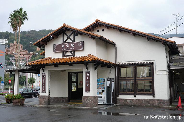JR東日本伊東線・来宮駅、南欧風の洋風木造駅舎