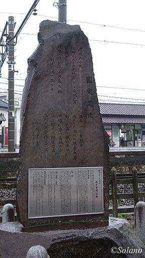 群馬県伊勢崎市、JR両毛線・国定駅、国定忠次の記念碑