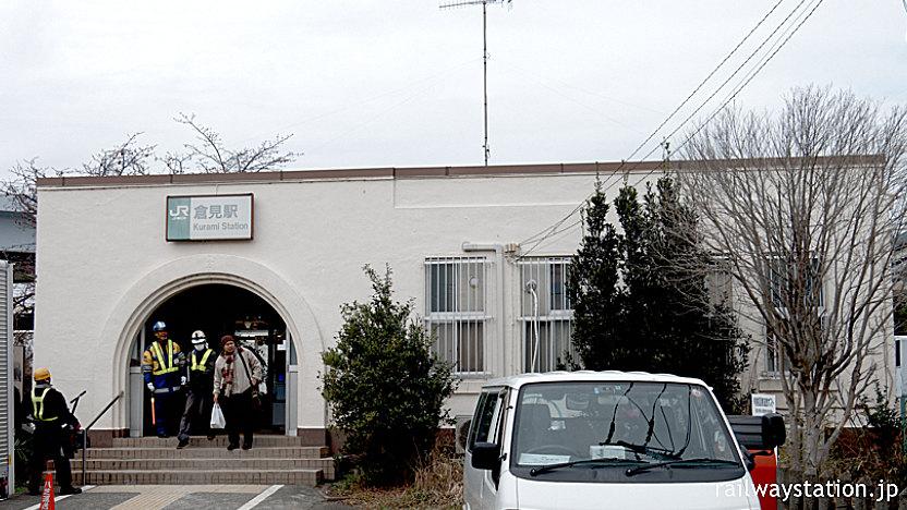 JR東日本・相模線・倉見駅、大正築のモダニズムコンクリート駅舎