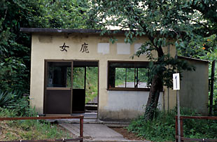 JR羽越本線・女鹿駅、駅舎に駅名が手書きで書かれている