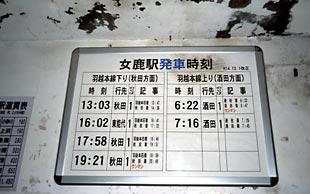羽越本線女鹿駅の時刻表、上りは僅か2本…