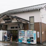 南松本駅 (JR東日本・篠ノ井線)~小さくなり生き残った木造駅舎はもうすぐ失われる…~