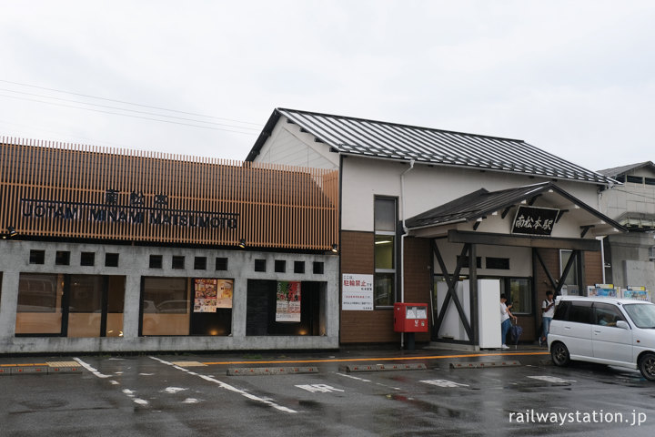 JR篠ノ井線・南松本駅、小さくなった駅舎と隣の居酒屋