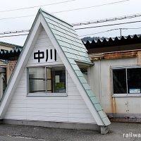 中川駅 (JR東日本・奥羽本線(山形線) )~貨車駅舎の不思議~