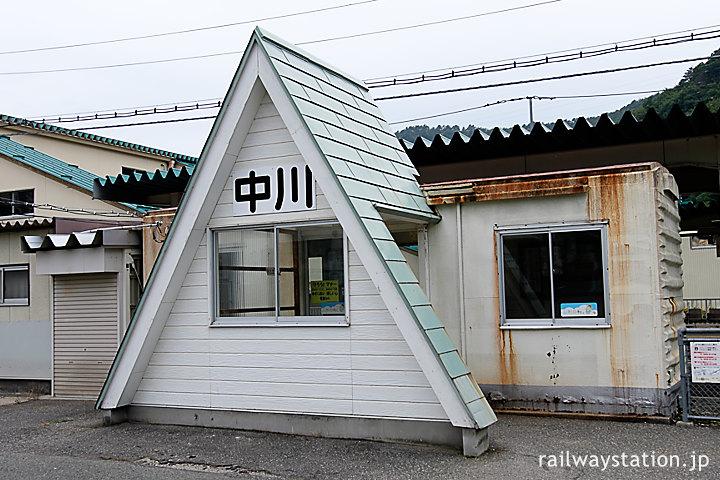 奥羽本線(山形線)中川駅、貨車の廃車体を再利用した簡易駅舎
