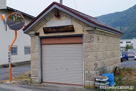 山形県南陽市中川駅近く、石造りの消防団倉庫