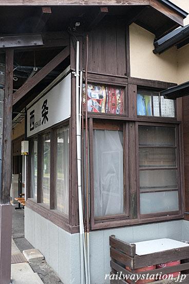 JR篠ノ井線・西条駅、窓枠や柱など古い木の造りを残した木造駅舎