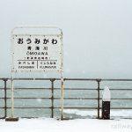 信越本線・青海川駅~冬、日本海を望む駅にて…~