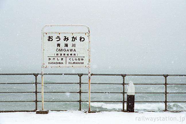 新潟県柏崎市、信越本線の青海川駅。駅名標と背後に広がる冬の日本海。