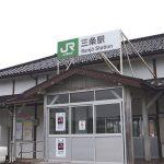 JR信越本線・三条駅の木造駅舎、風除室風の車寄せ