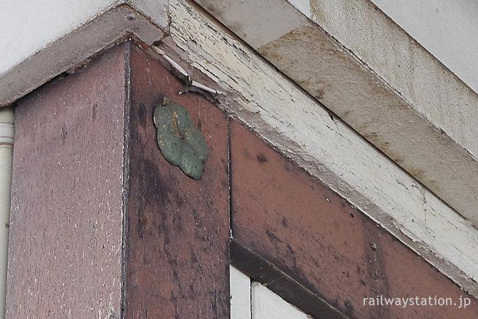 JR信越本線・三条駅、花びら型の釘隠し