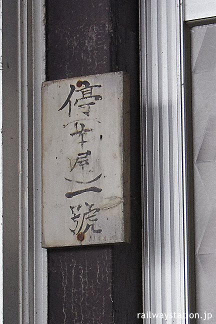 JR信越本線・三条駅の木造駅舎、古い建物財産標