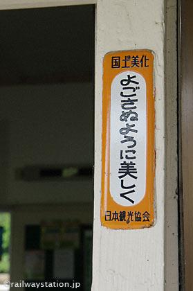 東北本線・仙北町駅、「よごさぬように美しく」のホーロー看板