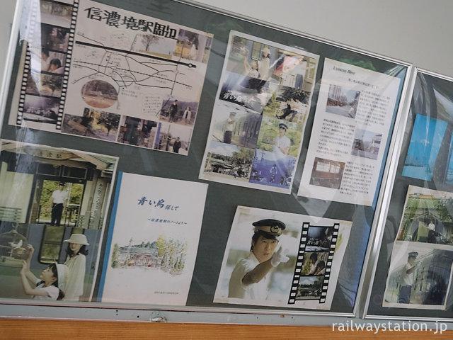 JR中央本線(中央東線)・信濃境駅、待合室のドラマ「青い鳥」の展示