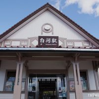 JR東北本線・白河駅の洋風駅舎