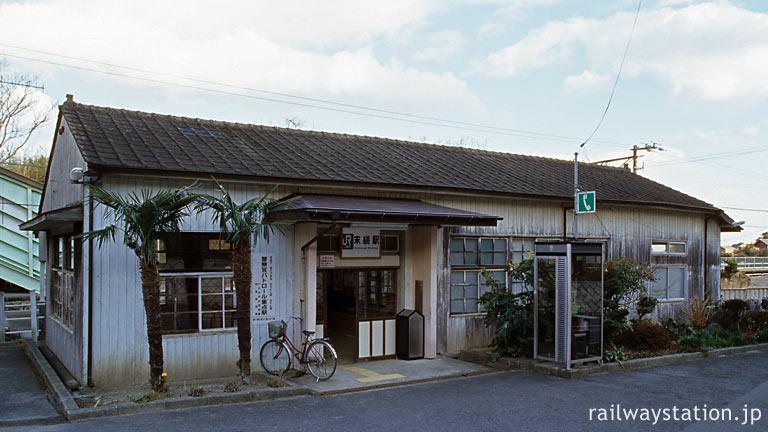 福島県いわき市、JR東日本・常磐線の末続駅、昭和22年築の木造駅舎