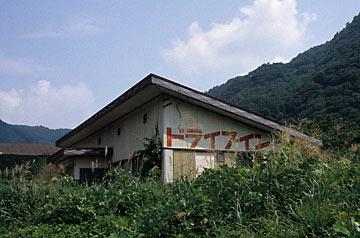 JR米坂線・玉川口駅跡近くの廃ドライブイン