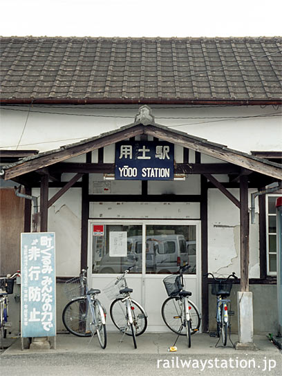 JR東日本・八高線、用土駅旧駅舎。レトロな駅名看板を掲げ現役の雰囲気…