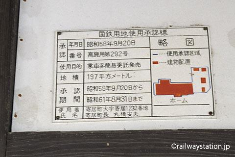 用土駅、旧駅舎の「国鉄用地使用承認標」なる看板。