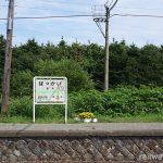 宗谷本線・抜海駅~日本最北の木造駅舎、そして無人駅へ…~