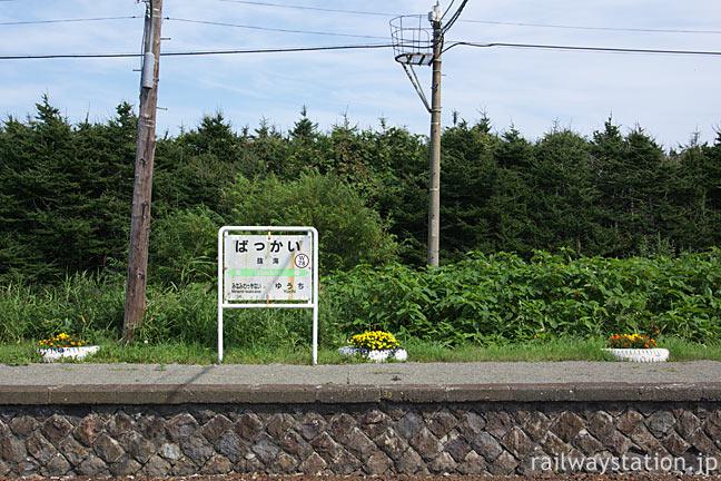 宗谷本線・抜海駅、石積みの古いホームとJR北海道仕様の駅名標