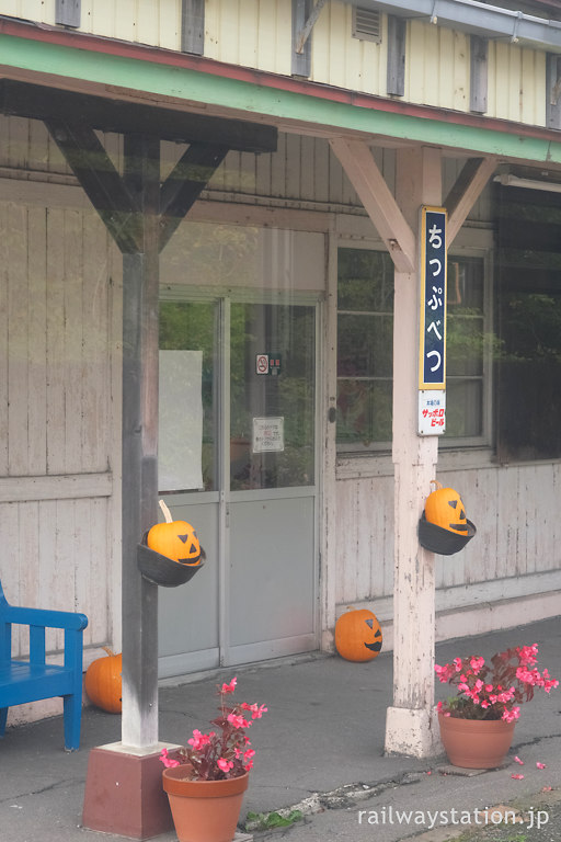留萌本線・秩父別駅、ハロウィン飾りで賑やかな木造駅舎