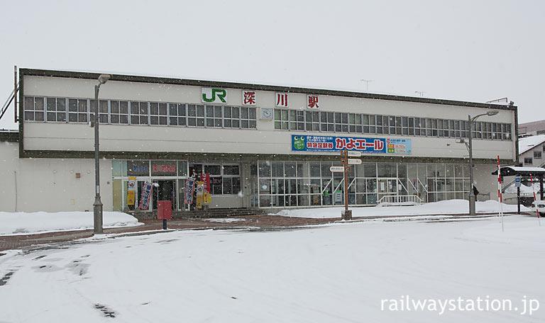 JR北海道・函館本線・留萌本線の深川駅駅舎