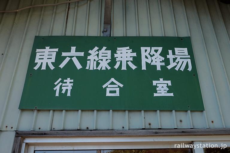 JR宗谷本線・東六線駅、待合室のレトロな駅名看板