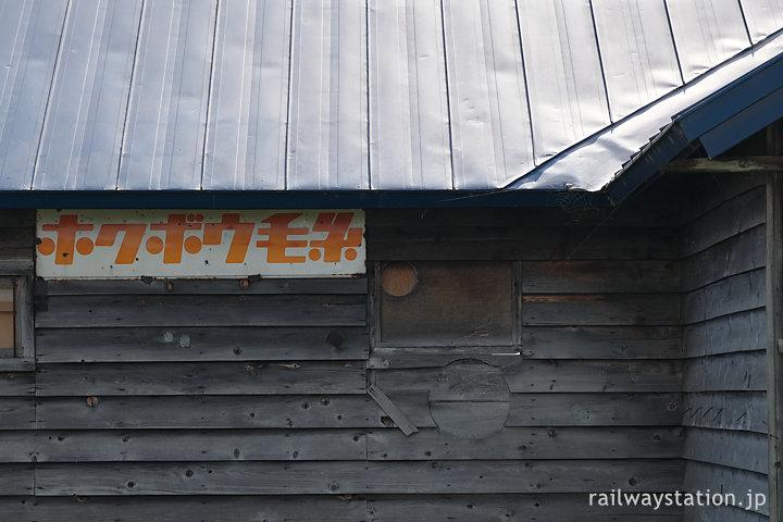 比布町、「ホクボウ毛糸」のホーロー看板