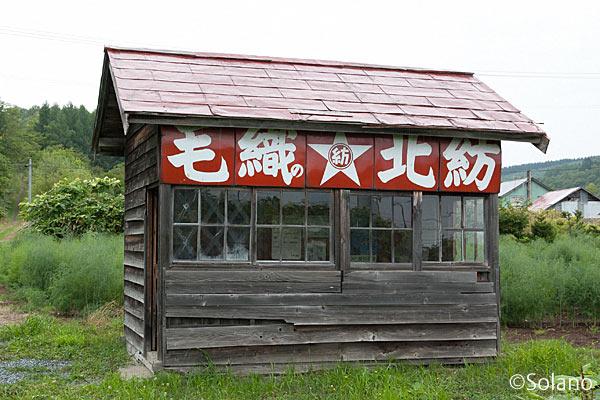 宗谷本線の秘境駅、北星駅の古色蒼然とした木造待合室
