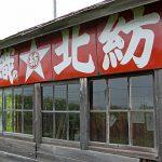 宗谷本線・北星駅~朝礼台、掘っ立て小屋、ホーロー看板が味わい深い秘境駅~