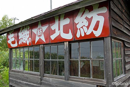 北星駅「毛織の北紡」のホーロー看板が取り付けられた待合室
