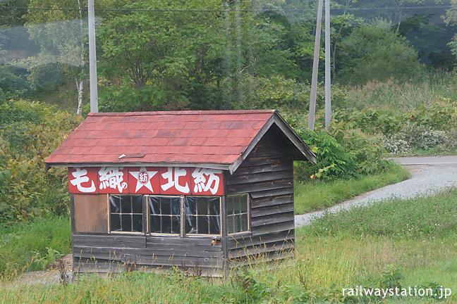 宗谷本線、車窓から見た廃止予定の北星駅