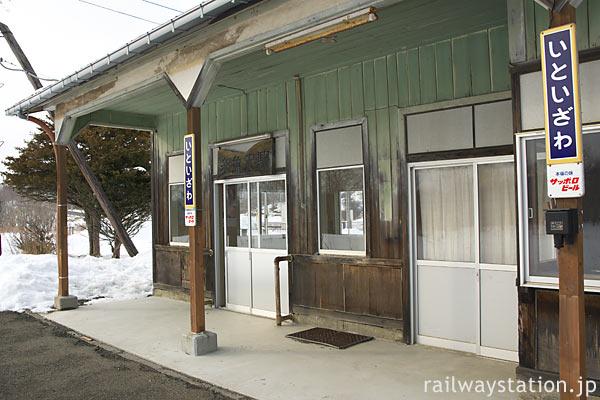 根室本線(花咲線)・糸魚沢駅、駅舎ホーム側