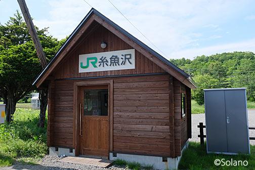 JR北海道・根室本線(花咲線)・糸魚沢駅の新駅舎