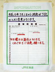 JR北海道・石勝線・楓駅、日曜運休を伝える貼紙