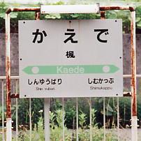 JR北海道・石勝線・楓駅、1番ホーム上の駅名標