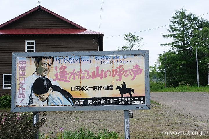 標津線・上武佐駅跡地、高倉健主演「遥かなる山の呼び声」の映画看板